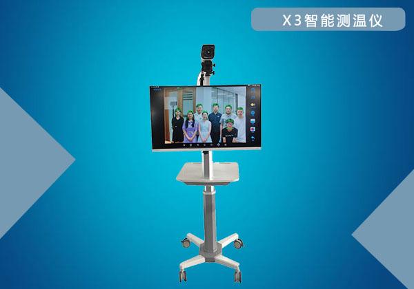 X3智能体温检测 仪